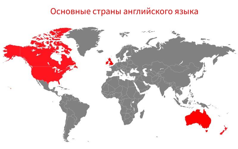 в каких странах говорят на английском языке