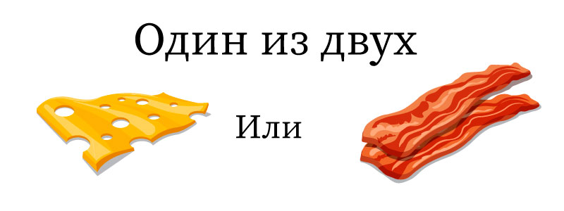 both either neither правило