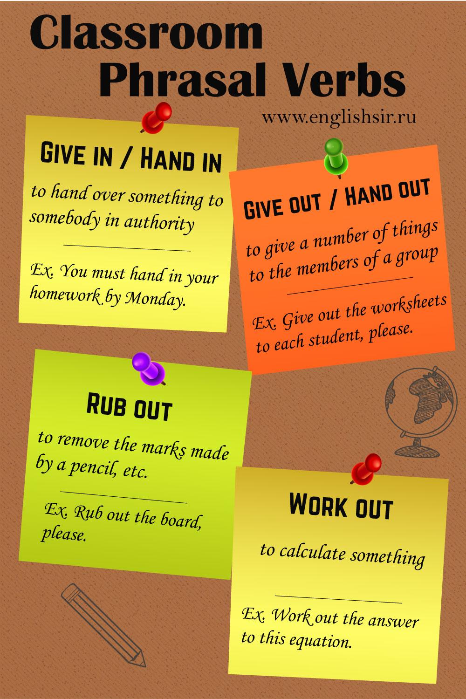 Фразовые глаголы на тему учебный процесс