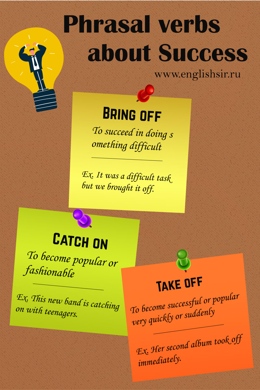 Фразовые глаголы об успехе на английском